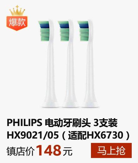 飞利浦 PHILIPS 牙菌斑 防御型 电动 牙刷头 3支装 HX9021/05 适用 HX6730 HX6761 HX6711 HX6234 HX6213 HX6223 HX3216 HX3631 …