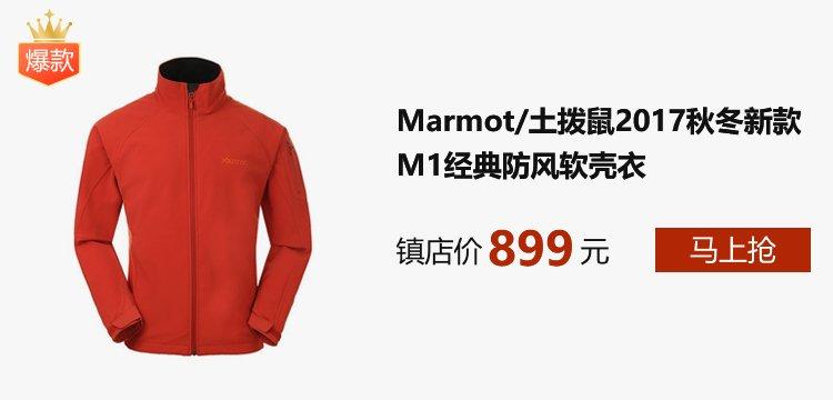 marmot/土拨鼠2017秋冬新款户外防风防水透气男式M1软壳衣J80190