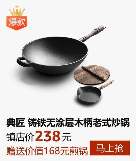限量赠价值168元煎锅 典匠铸铁炒锅不粘锅铁锅圆底无涂层锅具 木柄炒锅30cm