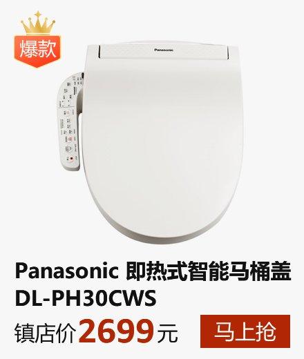Panasonic 智能 马桶盖 即热式 日本 除臭 按摩 冲洗 烘干 加热座圈 坐便器PH30