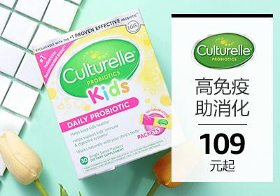 Culturelle 提高免疫助消化 109元起