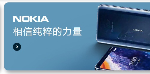Nokia 诺基亚 相信纯粹的力量