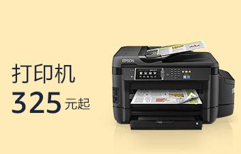 亚马逊海外购打印机