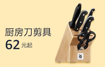 亚马逊海外购刀剪具