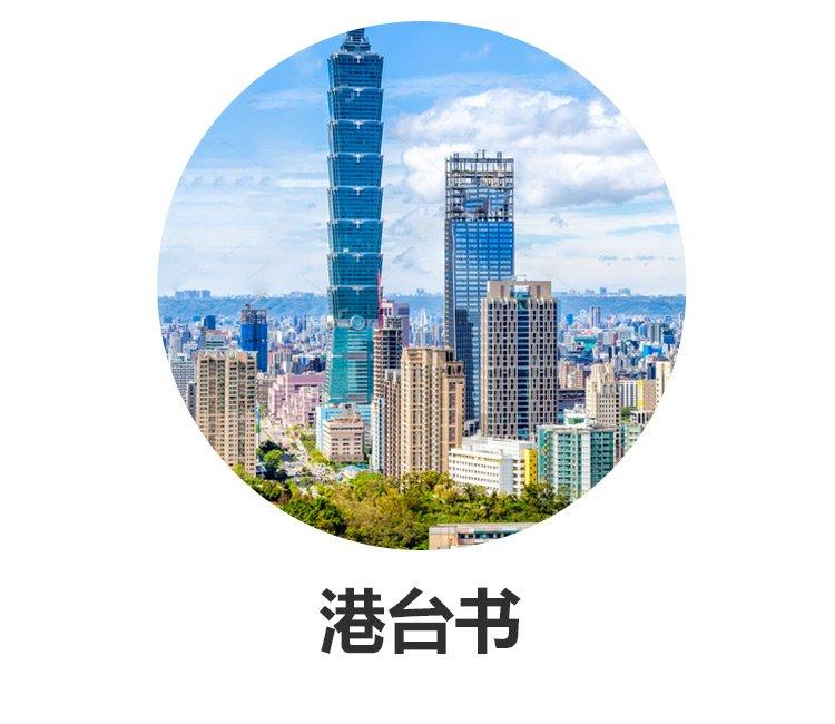 Hong Kong and Taiwan books