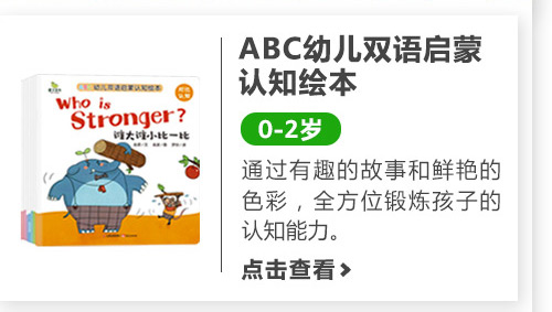 ABC幼儿双语启蒙认知绘本