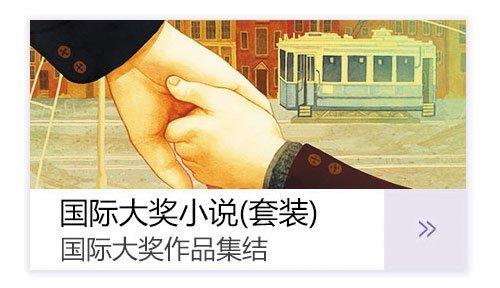 国际大奖小说