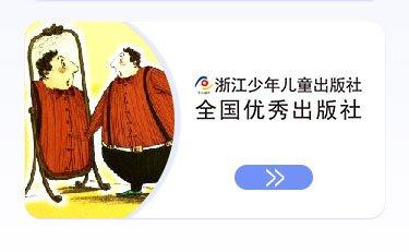 浙江少年儿童出版社