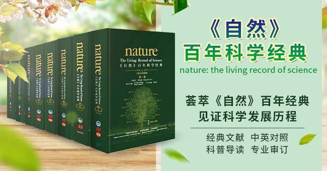 自然百年科学经典
