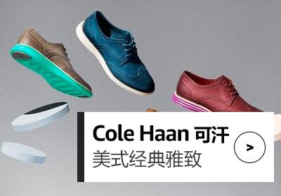 Cole Haan 可汗