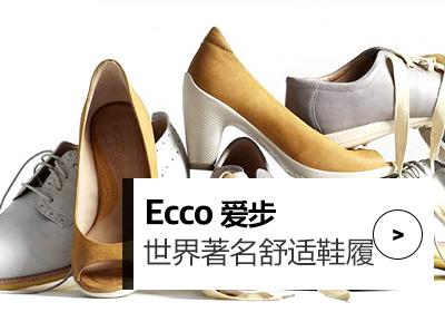 ECCO 爱步