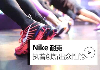 Nike 耐克