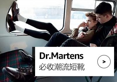 Dr. Martens 马丁大夫