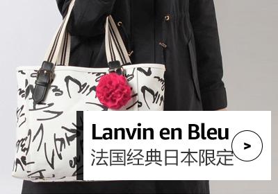 Lanvin-en-Bleu