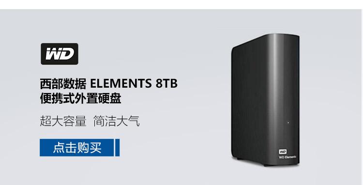 西部数据elements 8tb 便携式外置硬盘