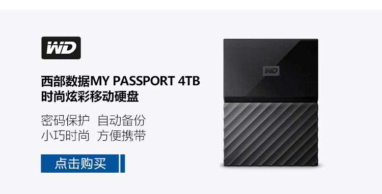 西部数据 my passport 4tb 时尚炫彩移动硬盘