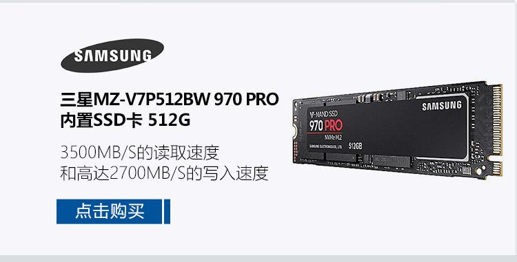 三星内置SSD 512G