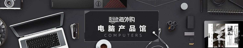 电脑产品馆