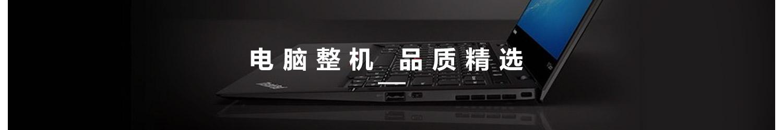 电脑整机 品质精选