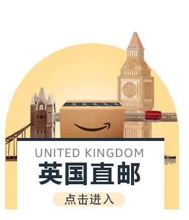 海外购英国免邮