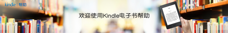 歡迎使用Kindle電子書幫助