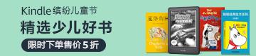 Kindle缤纷儿童节下单售价5折(时间:5/30-6/12)