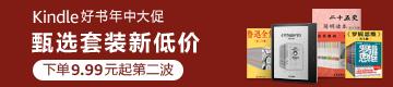 Kindle好书年中大促 甄选套装新低价(时间:6/20-6/26)