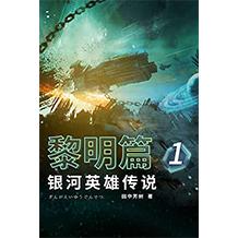 银河英雄传说Vol.1:黎明篇