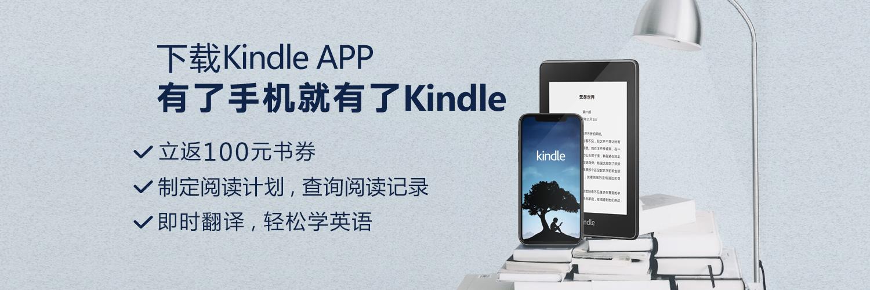 下载Kindle APP