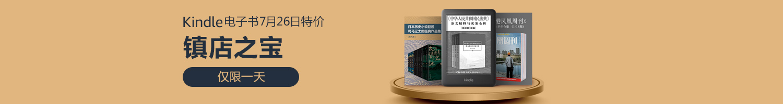 Kindle电子书镇店之宝,7月26日特价仅此一天!
