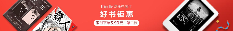 Kindle 欢乐中国年好书钜惠 限时下单3.99元