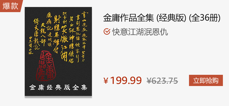 金庸作品全集 (经典版) (全36册)