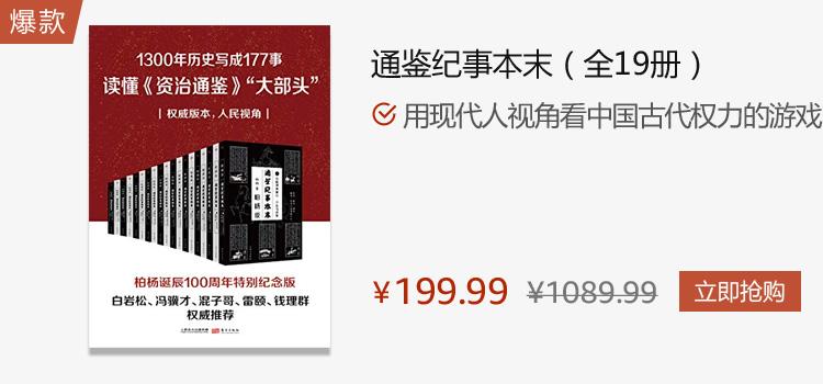 通鉴纪事本末(全19册)