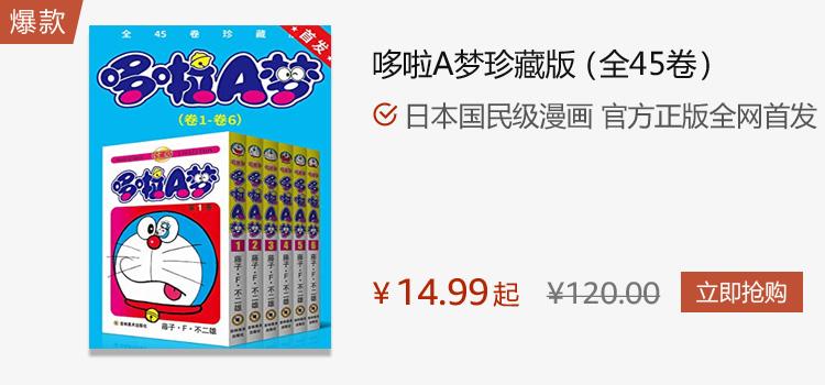 哆啦A梦珍藏版(全45卷)