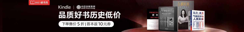 Kindle中信品牌周下单5折