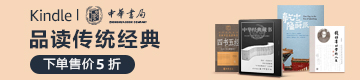 中华书局名社大赏下单售价5折