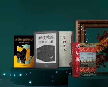 Kindle博物馆奇幻夜下单5折