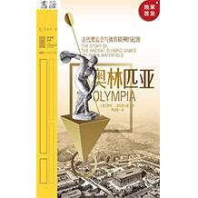 奥林匹亚:古代奥运会与体育精神的起源