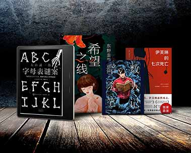 Kindle推理好书 下单售价5折