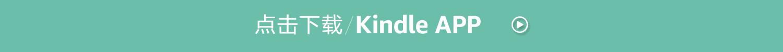 点击下载Kindle APP