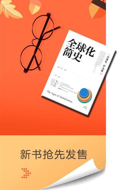 新书抢先发售