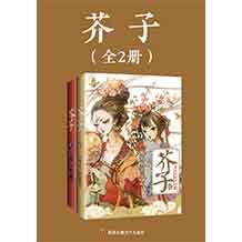 芥子(全2册)