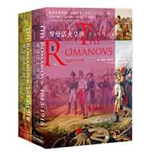 罗曼诺夫皇朝:1613~1918