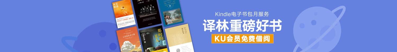 Kindle Unlimited电子书包月服务会员精选
