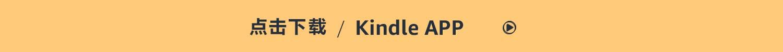 點擊下載Kindle APP