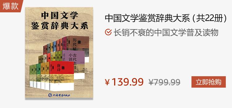 中国文学鉴赏辞典大系(共22册)