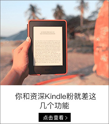 你和资深Kindle粉就差这几个功能