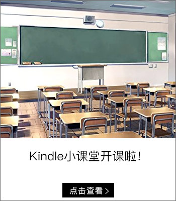 Kindle小课堂