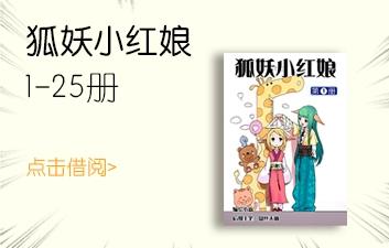 Kindle包月電子書超人氣漫畫/二次元狐妖小紅娘-Kindle Unlimited電子書包月服務