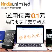 kindle unlimited 亞馬遜電子書包月服務